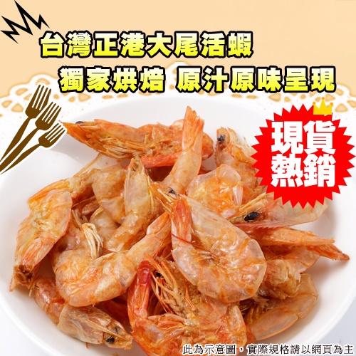 【蝦叔叔】大尾蝦酥(25g)