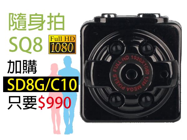 隨身拍SQ8 正1080P非720P 微型密錄器航拍小型無線攝像頭迷你運動錄像+SD8G/C10