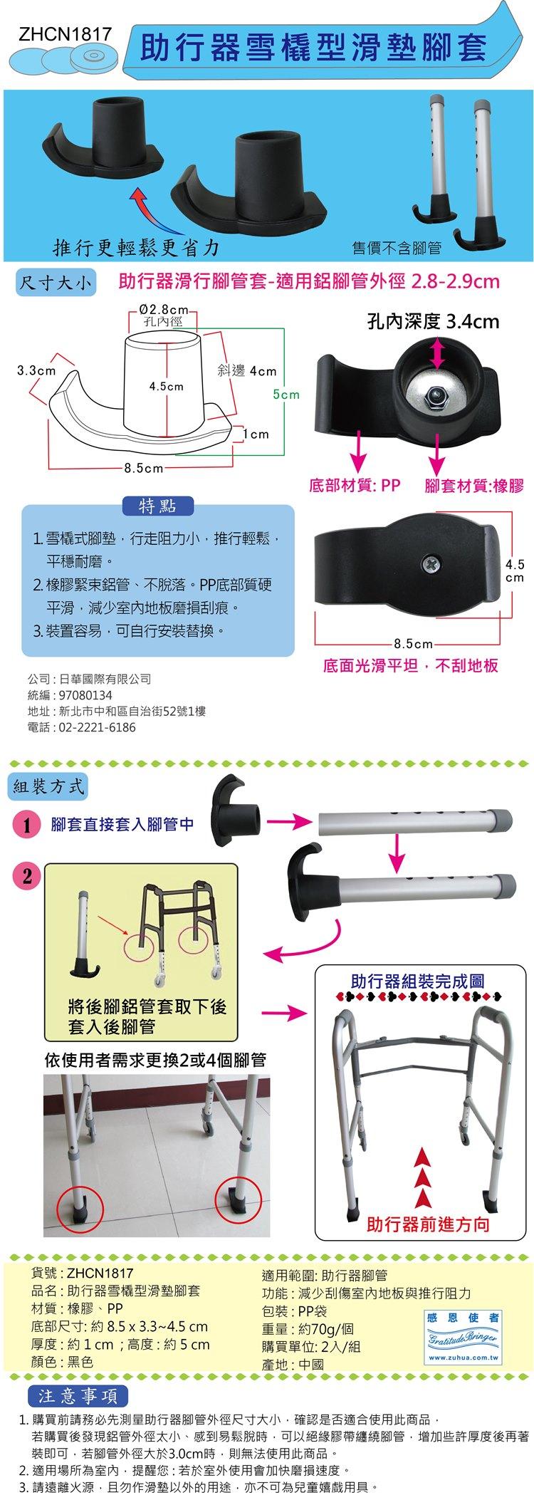 助行器腳套:雪橇腳套,取代止滑墊,推行助行器時更輕鬆,減少刮傷室內地板