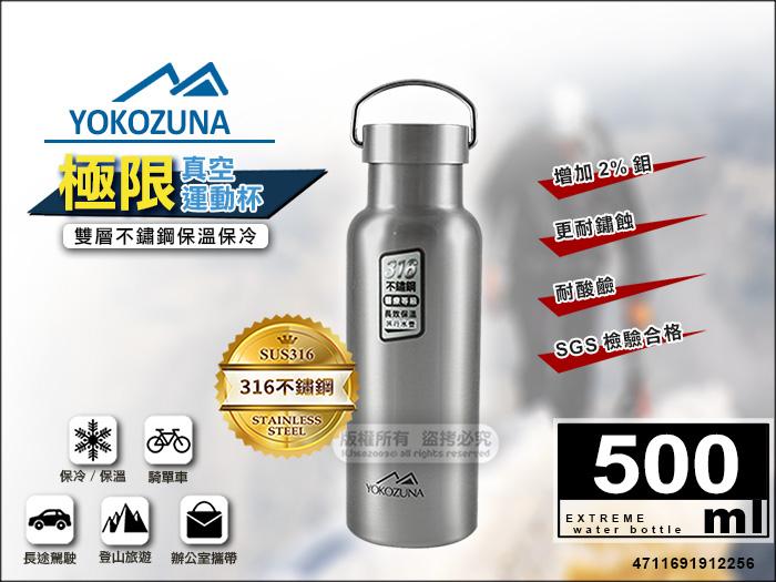 快樂屋?YOKOZUNA 316不鏽鋼極限真空運動杯 500m 2256 保溫杯 另售 象印 膳魔師 太和工房 driver
