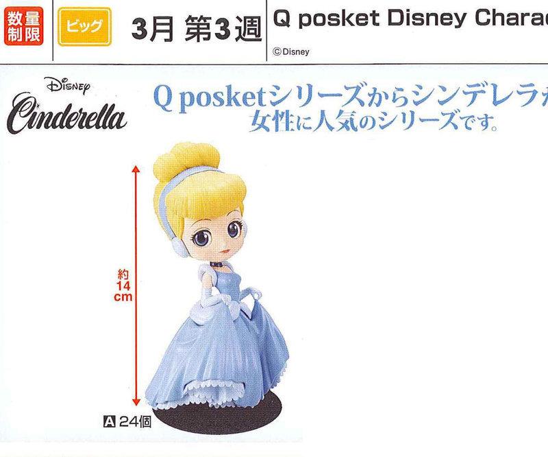 **預購** 17年4月底前 日版 Q Posket 仙度瑞拉 灰姑娘 迪士尼 Cinderella Disney 單售 A款 正常顏色款 Qposket Disney Characters 公仔