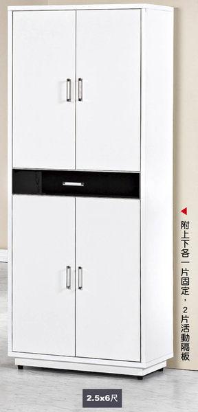 【石川家居】CE-379-03 克麗絲 2.5*6尺高鞋櫃 (不含其他商品) 台中以北搭配車趟免運