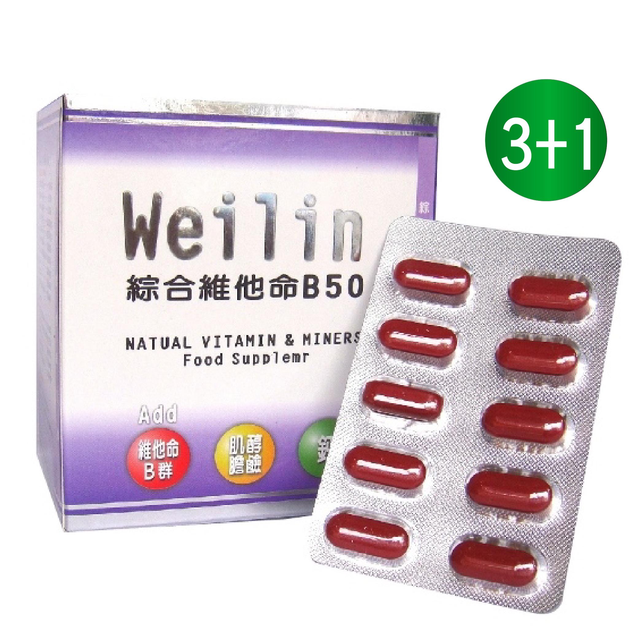 ※唯益寧 綜合維他命B50 高單位 90錠 買3送1 亞米貝比 DHC 萊萃美 克補 康富久久