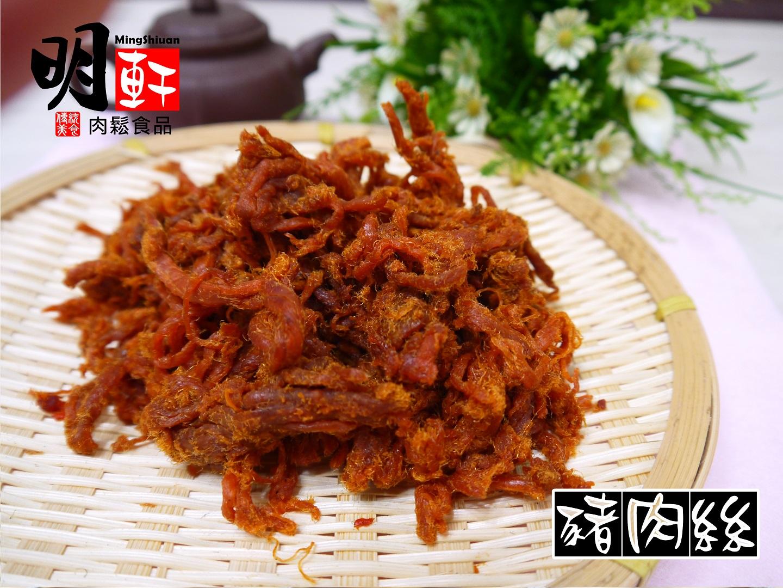 【明軒肉鬆食品】豬肉絲~分享包(250g)