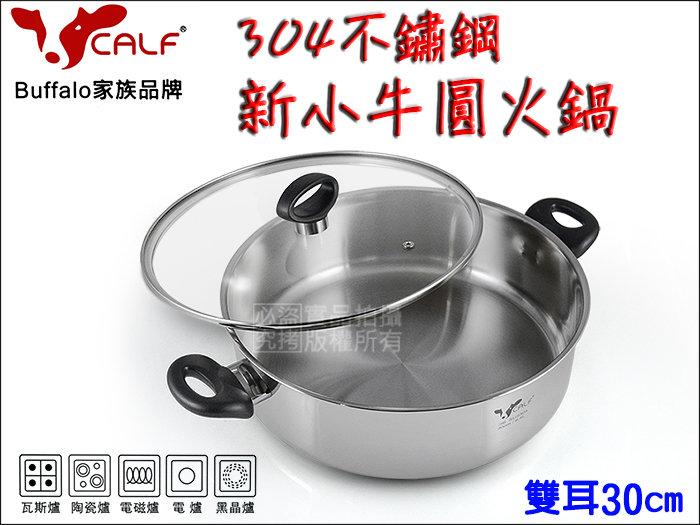 快樂屋? 牛頭牌 新小牛圓型火鍋.湯鍋 304不鏽鋼 加厚底具保溫效果 30m雙耳 附蓋 適電磁爐