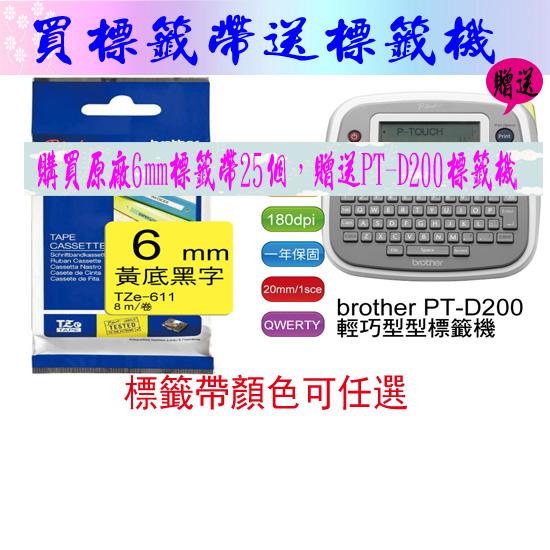 『買原廠耗材送標籤機』Brother TZ-TAPE系列 6mm原廠護貝標籤帶25捲~~送PT-D200標籤機一台
