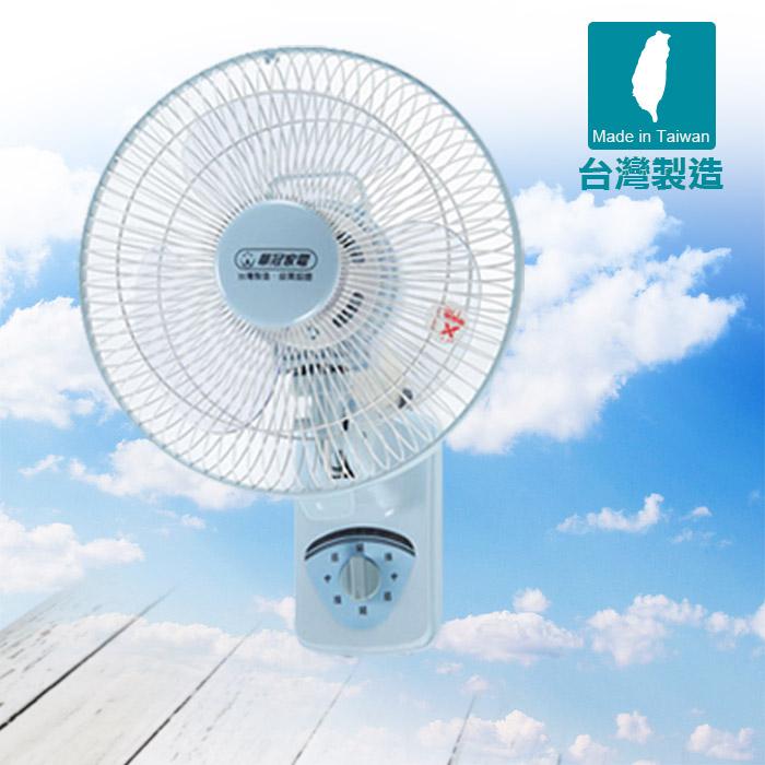 【華冠】MIT台灣製造12吋單拉壁扇/電風扇 BT-1226