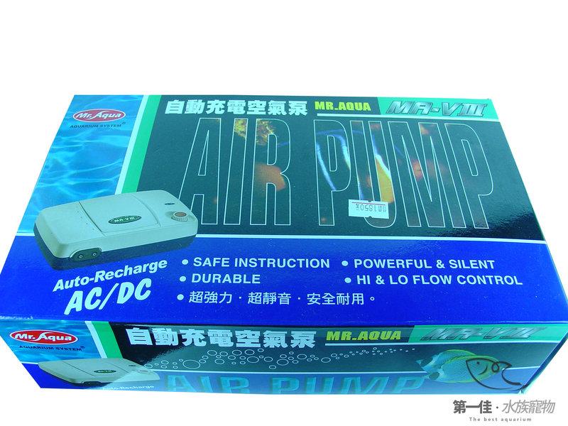 [第一佳水族寵物] 台灣水族先生Mr.Aqua自動充電停電空氣幫浦[MA-V3] 免運