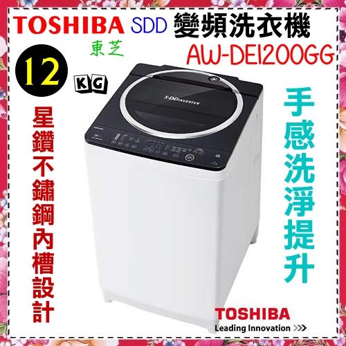 【TOSHIBA東芝】12KG變頻洗衣機《AW-DE1200GG》省水節能 含基本安裝 贈山水檯燈