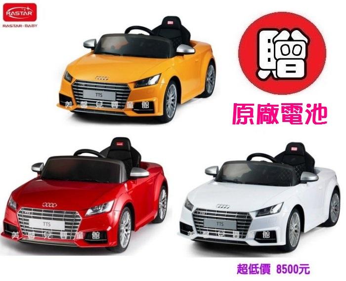 *美馨兒*Audi TTS 奧迪-原廠授電動車/遙控電動車/兒童電動車12V電瓶(完美烤漆) (三色可挑)+贈原廠電池X1 8500元