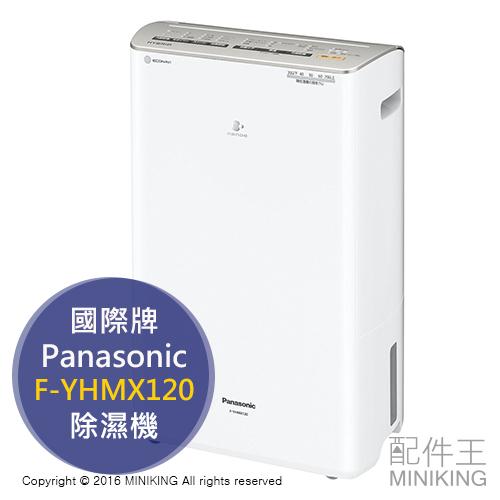 【配件王】日本代購 Panasonic 國際牌 F-YHMX120 除濕機 12坪 衣物乾燥 另 CD-H1015