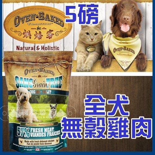 +貓狗樂園+ 加拿大Oven-Baked烘焙客【全犬。無穀雞肉。大顆粒配方。5磅】980元