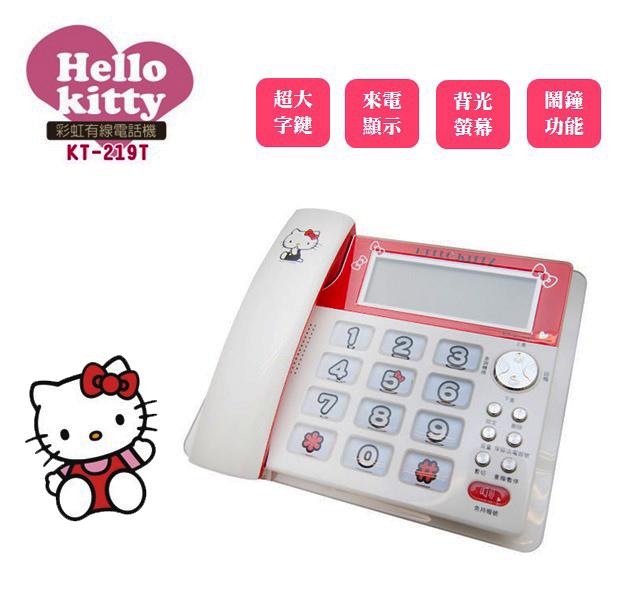 Hello Kitty 凱蒂貓彩虹有線電話機 KT-219T