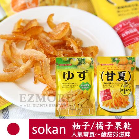 日本 sokan 果乾 柚子果乾 橘子果乾 柚子皮 橘子皮 蜜餞 果乾【N101567】