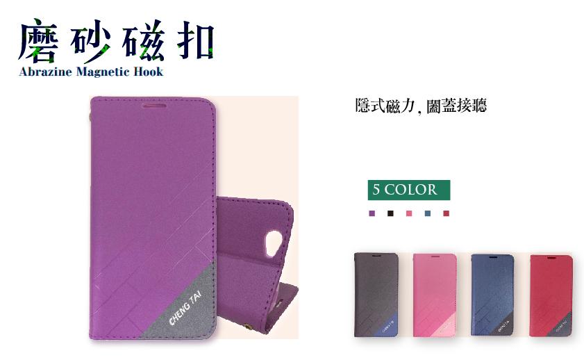 宏達電 HTC One ME M9 We 磨砂紋 隱形 磁吸保護套 側掀皮套 保護套 軟殼 支架皮套