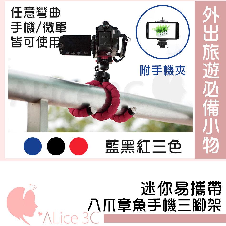 迷你 八爪章魚 三腳架 【E2-022】 可彎曲 旅遊必備 可當相機支架 贈手機夾 Alice3C