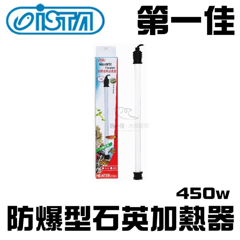 [第一佳 水族寵物] 台灣ISTA伊士達 防爆型石英加溫管 加熱管 石英管 加熱器(空燒斷電) 450w I-637