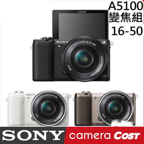 【64G原電好禮組】SONY ILCE-5100 a5100 公司貨 16-50mm 變焦鏡組