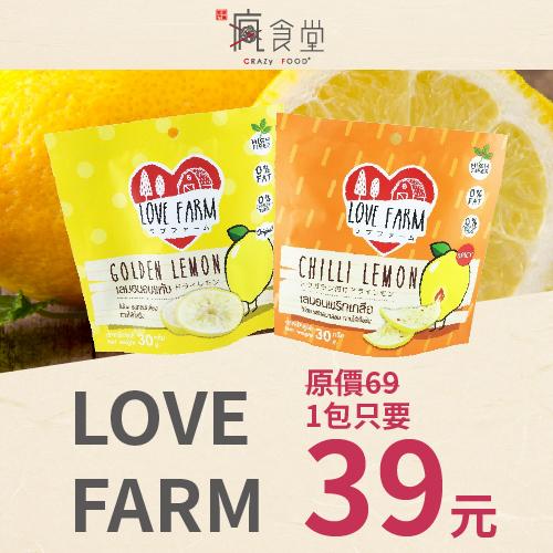 【泰美味】 泰國新人氣商品 LOVE FARM 就是愛檸檬(原味)(辣味) 30g