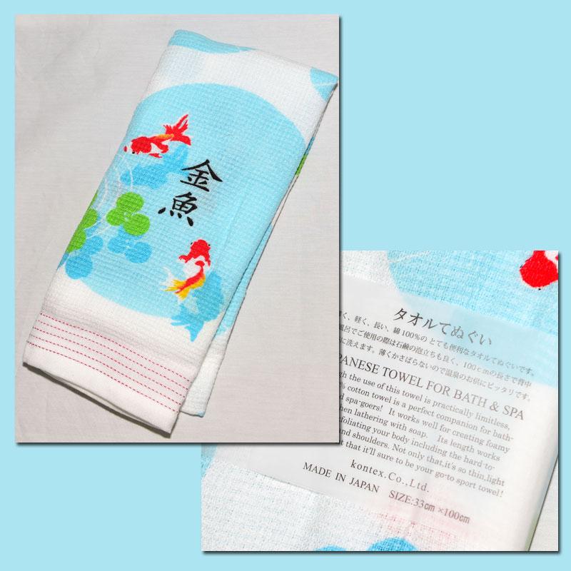 金魚 毛巾浴巾圍巾頭巾多功能 薄輕長 100%綿 也可當裝飾 Kontex日本製