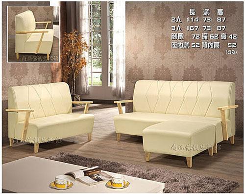 【尚品傢俱】241-01 巧麗 多功能透氣皮木質扶手L型造型沙發