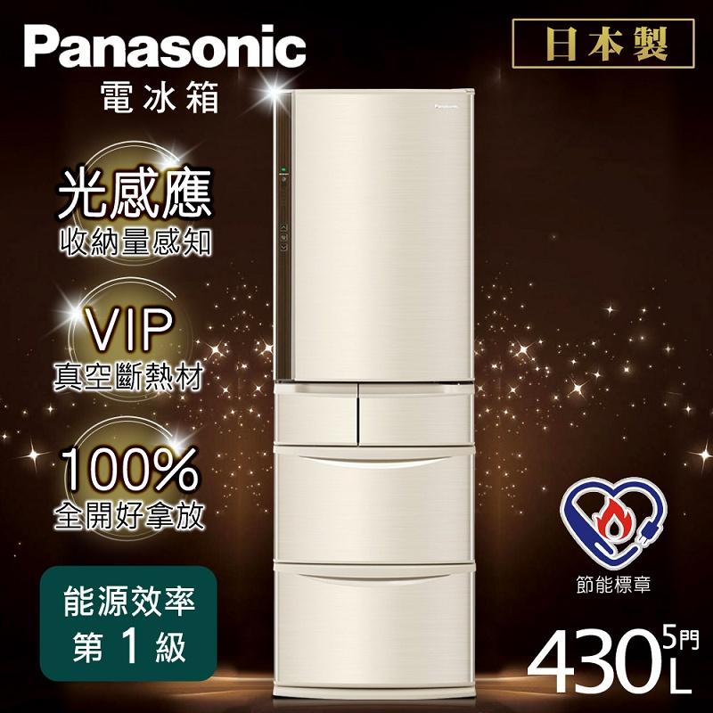 【Panasonic 國際牌】日本進口ECONAVI 430L五門變頻電冰箱/香檳金(NR-E430VT)