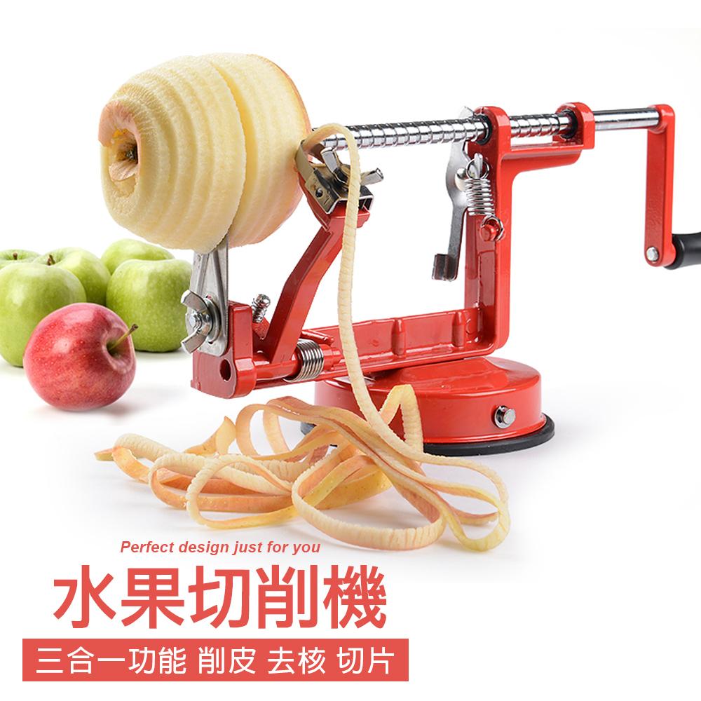 三合一 水果切削機 【HC-011】 手動 水果去皮機 蘋果 削皮 去核 切片 創意乾淨樂活
