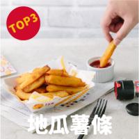頂呱呱Pickup店 熱銷TOP3 地瓜薯條