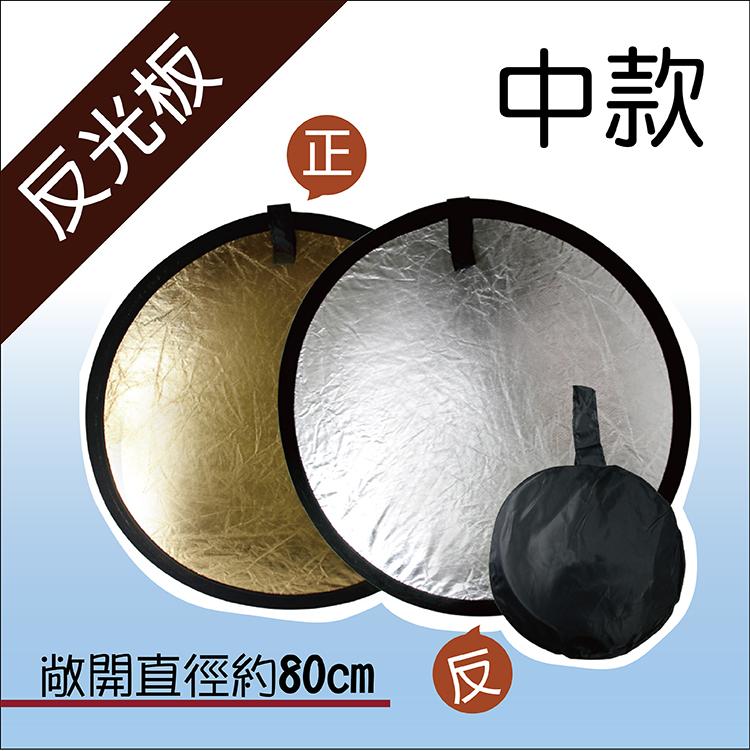 攝彩@ 80cm 二合一 金銀雙面 圓形反光板中號 外拍 金色 銀色 圓形 打光板 補光板 80cm反光板