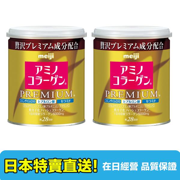 【海洋傳奇】【2罐組合日本直送免運】日本 Meiji Amino 明治 膠原蛋白粉罐裝200g 白金尊爵版 添加Q10及玻尿酸