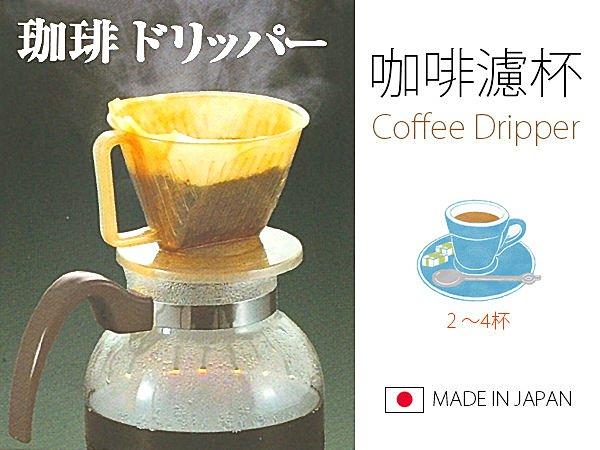 BO雜貨【SV3870】日本製 咖啡濾杯 2-4杯 濾紙 濾壺 外宿 辦公室 簡單泡咖啡