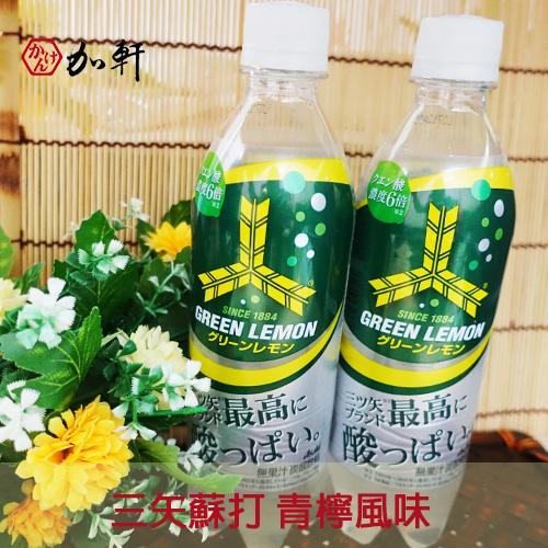 《加軒》日本三矢蘇打 青檸檬口味