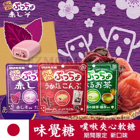 日本 UHA 味覺糖 噗啾夾心軟糖 62g 梅子 紫蘇梅 抹茶 噗啾糖 軟糖【N101568】