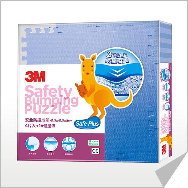 【 safetylite安心生活館】《下單現折100》3M 兒童安全防撞地墊-藍色(61.5cm)預購款