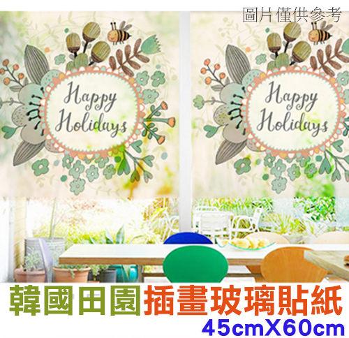 韓國田園插畫玻璃貼紙 浴室玻璃窗戶貼紙 靜電貼 不透明貼紙(大尺寸60cmX90cm)