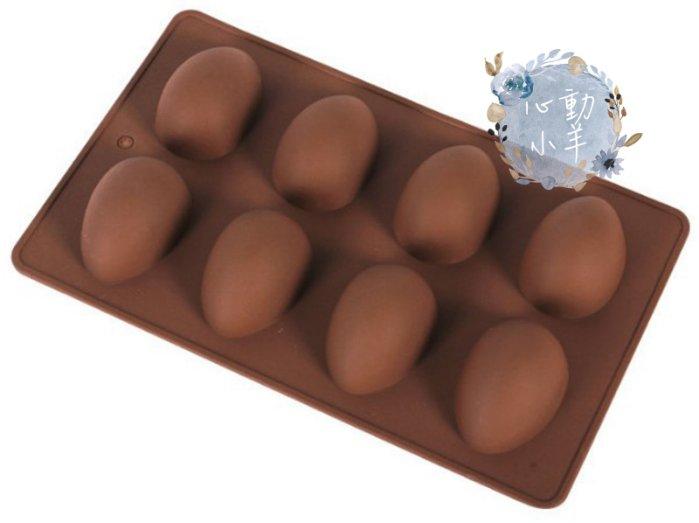 心動小羊^^心動小羊^^雞蛋鵝蛋復活節蛋8孔8連巧克力模矽膠模具 矽膠手工皂模蛋糕翻糖香磚