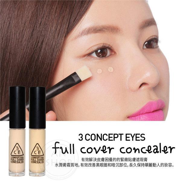 韓國3CE (3 CONCEPT EYES)FULL COVER CONCEALER 眼唇2用達人級高效潤澤遮瑕霜5ml 【AN Shop】2色供選