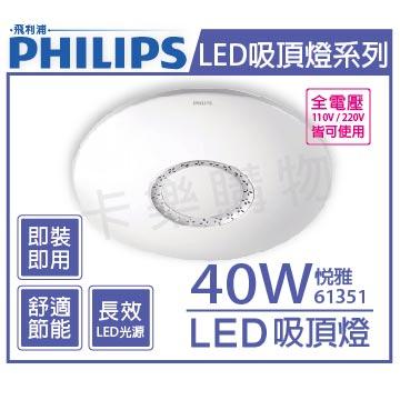 飛利浦 LED 悅雅 61351 40W 全電壓 可調色溫 吸頂燈  PH430516
