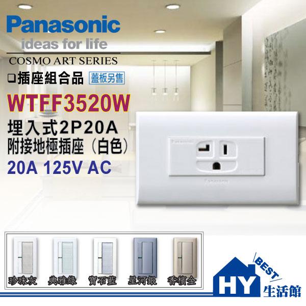 國際牌COSMO系列 110V T型冷氣插座 WTFF3520W (蓋板另購)