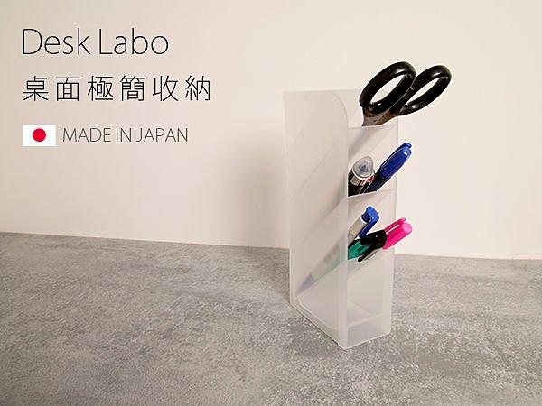 BO雜貨【SV3151】日本製 桌面極簡 收納盒 無印風 PP收納 桌面收納 文具收納 小物收納