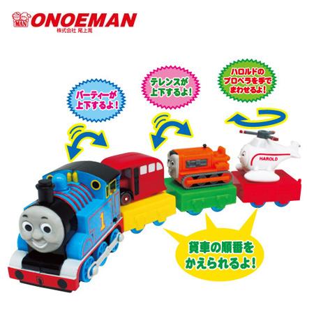 日貨尾上萬 湯瑪士電動連結車四件組合 火車 直升機 貨車 坦克 模型 玩具 THOMAS 小火車【N201168】