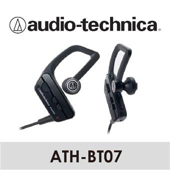 【 Audio-Technica 鐵三角 】藍牙立體聲耳機麥克風組 ATH-BT07