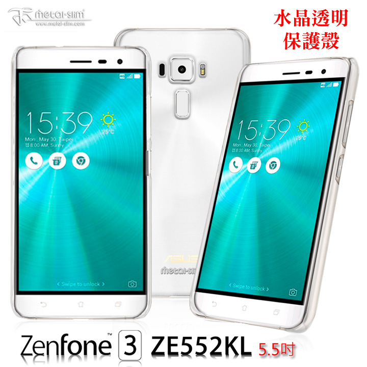 【愛瘋潮】Metal-Slim ASUS Zenfone 3 (5.5吋)ZE552KL 高抗刮硬式背殼 水晶透明保護殼 手機殼