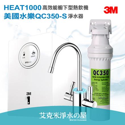 【特惠組合】3M HEAT1000 廚下型加熱器/飲水機,搭載雙溫防燙鎖龍頭+美國水樂Selecto QC350-S淨水器/濾水器(美國原裝NSF認證)