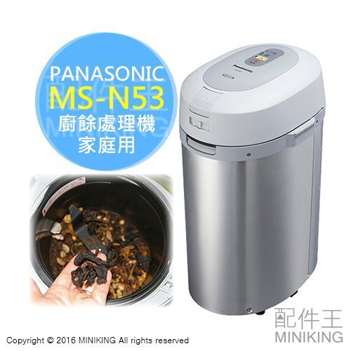 【配件王】日本代購 一年保 Panasonic 國際牌 MS-N53 廚餘處理機 廚餘桶 另 MS-N23