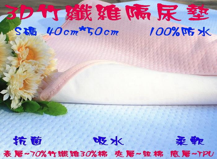 *彩色童話*S碼 40*50cm3D竹纖維吸水隔尿墊/防水尿墊/產褥墊/生理墊/保潔墊