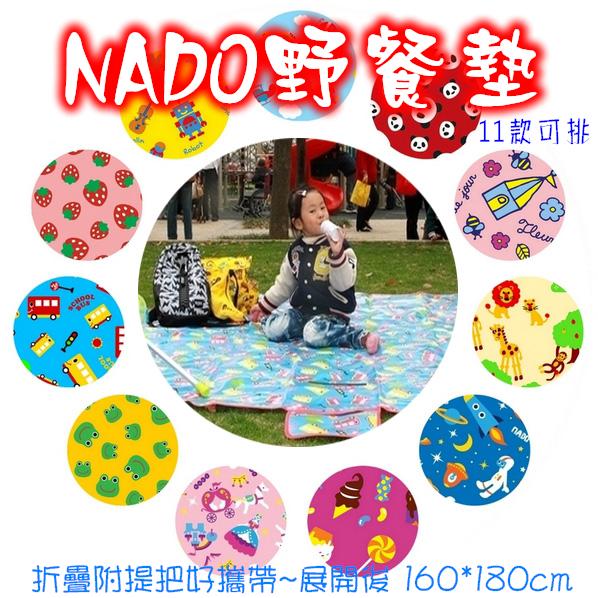 *彩色童話*NADO野餐墊.可愛防水寶寶爬行墊/遊戲墊/沙灘墊/親子戶外郊遊必備~11款可挑
