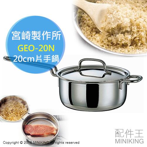 【配件王】日本製 日本代購 MIYACO 宮崎製作所 GEO-20N GEO 20cm 七層構造 片手鍋 無水鍋