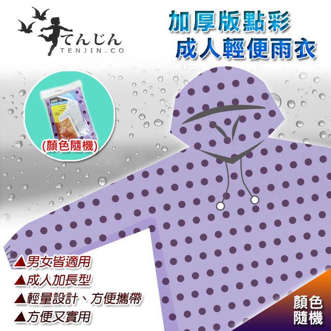 【天神牌】加厚版點彩成人輕便雨衣(顏色隨機)