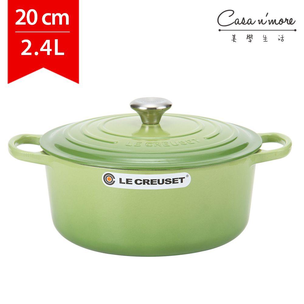 Le Creuset 新款圓形鑄鐵鍋 湯鍋 燉鍋 炒鍋 20cm 2.4L 棕櫚綠 法國製